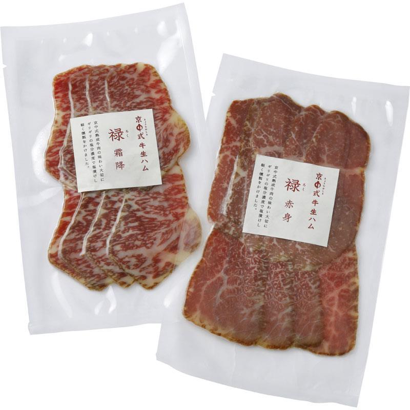 京中式 牛生ハム 禄 スライス