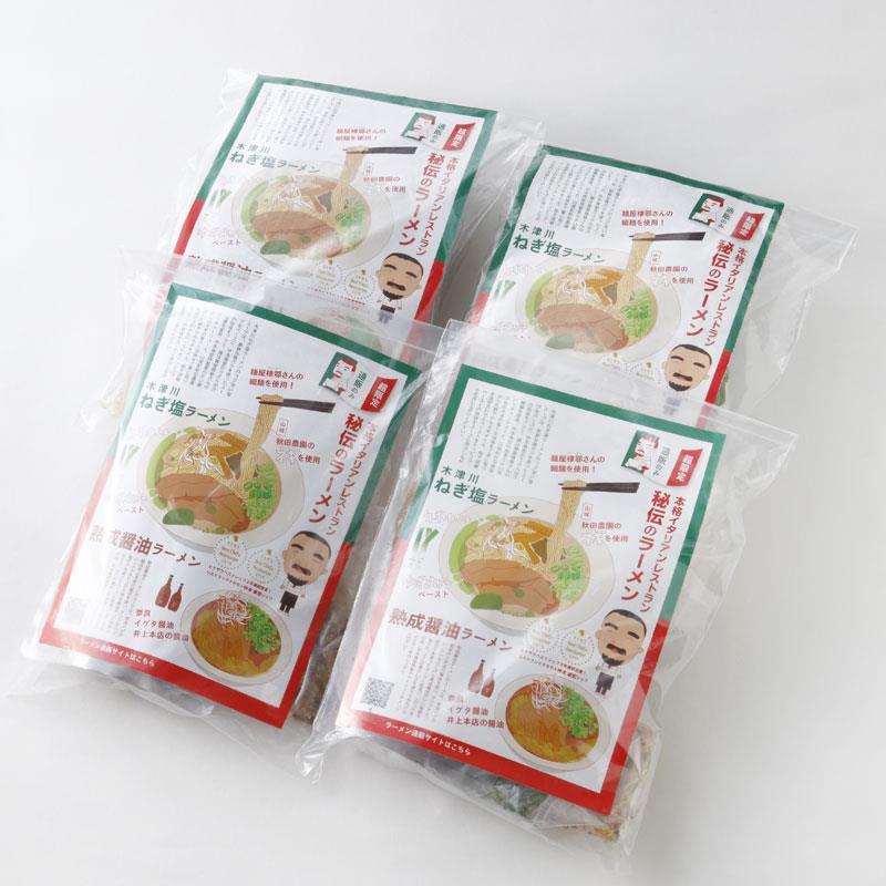 リストランテナカモト<br>木津川ねぎ塩ラーメン